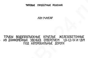 ТПР 503-7-015-90