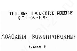 ТПР 901-09-11.84