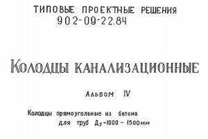 ТПР 902-09-22.84