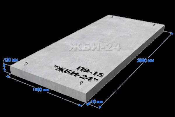 Плита перекрытия теплотрассы П9-15