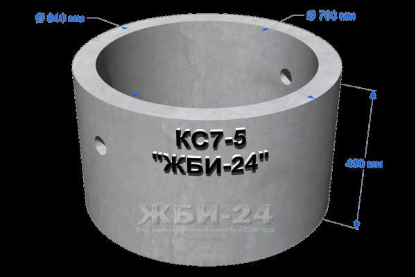 Кольцо колодезное стеновое КС7-5
