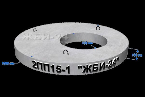 Плита перекрытия колодца 2ПП15-1