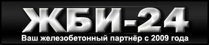 «ЖБИ-24»